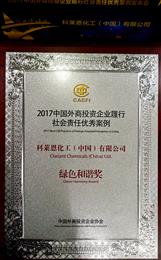 Clariant's eWATCH program wins 2017 Best CSR ractice Award in China. (Photo: Clariant)