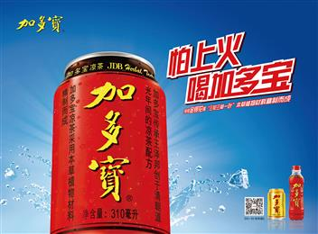 Following two years of rigorous testing, PPG INNOVEL® non-bisphenol A (non-BPA) coatings were selected for the beverage cans containing China's iconic Jia Duo Bao (JDB) herbal tea. The use of the coatings will enable the brand to expand to more international markets.